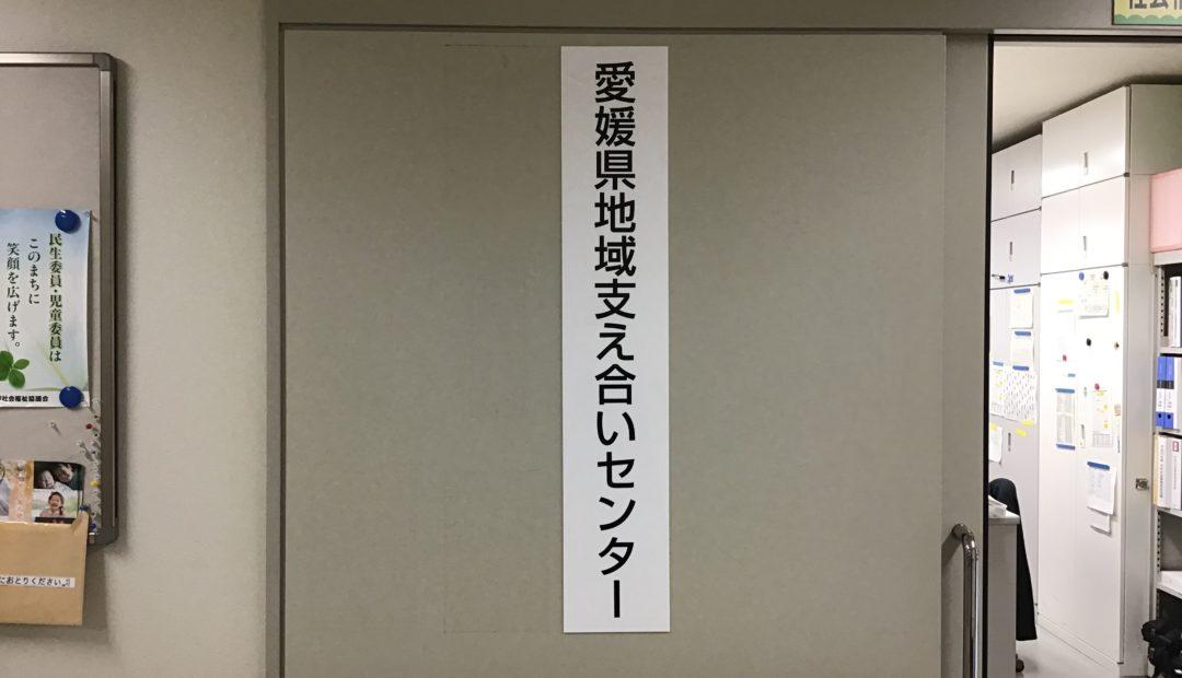 愛媛県地域支え合いセンター